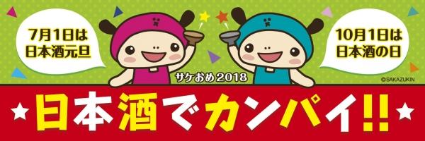 sakeome2018_20180617024740fa3.jpg