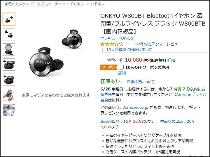 W800BT_18.jpg