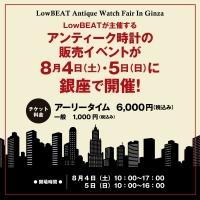 Lowbeat時計フェア