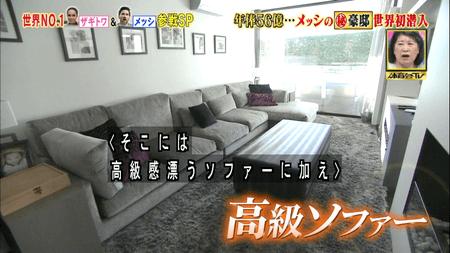 高級ソファー