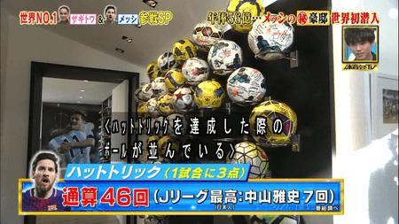 ハットトリックボール3