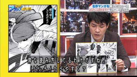 東京グール問題