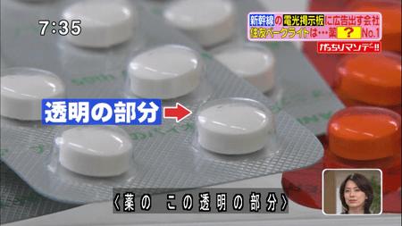 薬の透明な部分