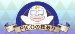 PICO技スタッフ