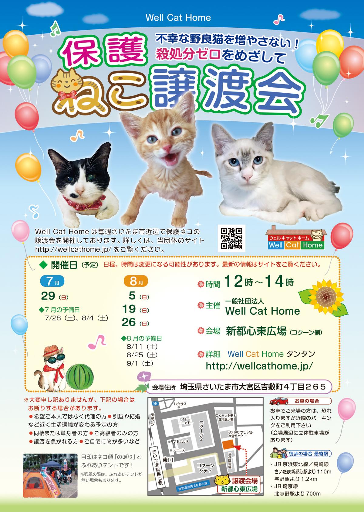 shintoshin_higashihiroba2018_07_08.jpg