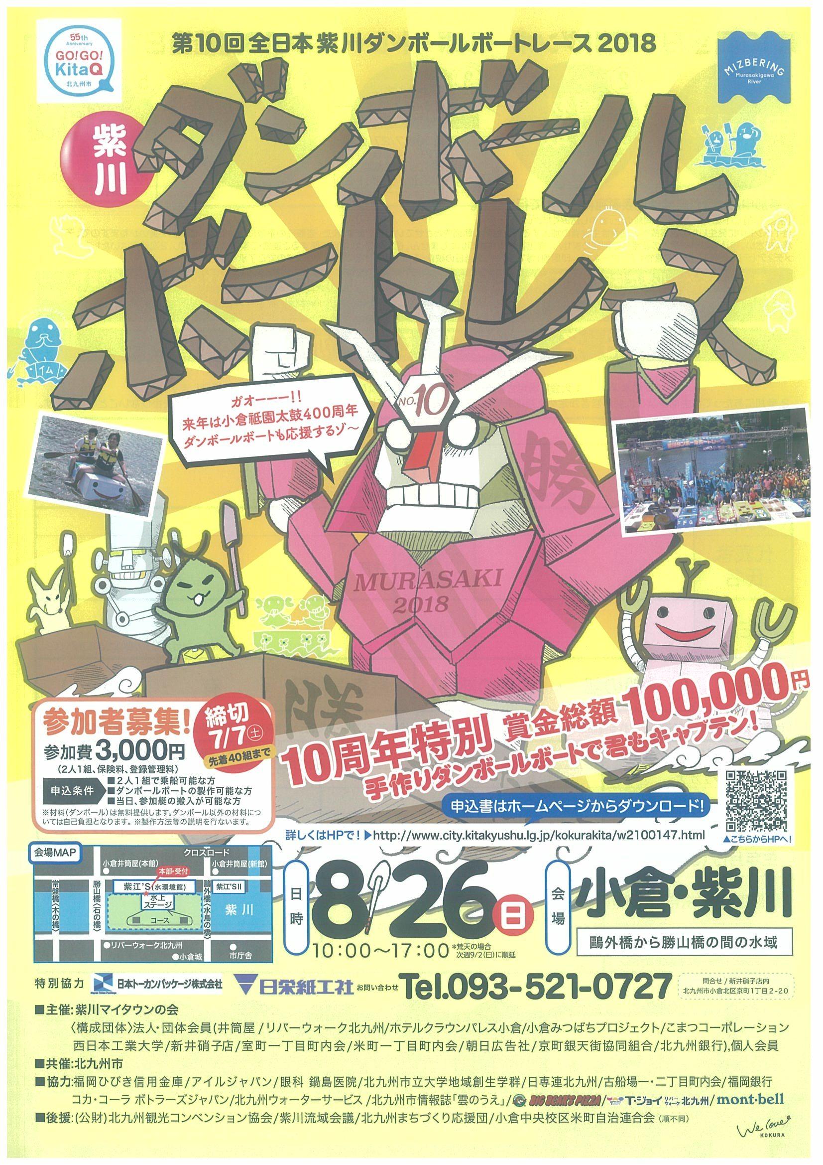 第10回全日本紫川ダンボールボートレース2018.jpg