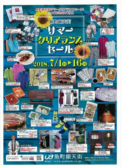 魚町銀天街サマークリアランスセール2018-1_400.jpg