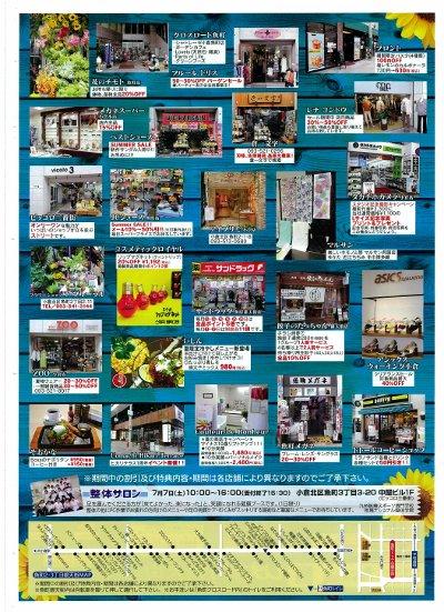 魚町銀天街サマークリアランスセール2018-2_400.jpg