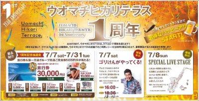 魚町ヒカリテラス1周年イベント_400.jpg