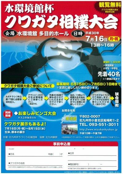 水環境館クワガタ相撲大会_400.jpg