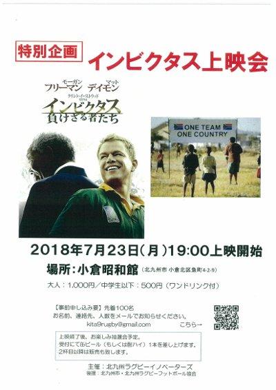 インビクタス上映会_400.jpg