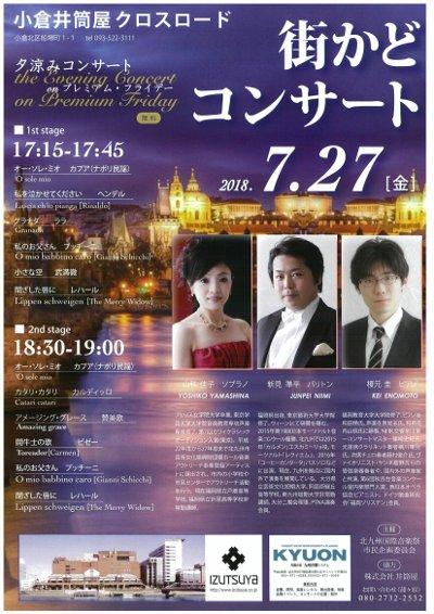 街かどコンサート_400.jpg