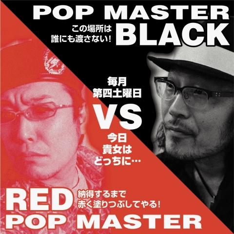RED Vs BLACK!