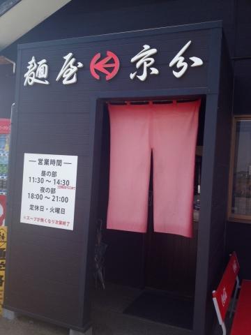 麺屋京介。
