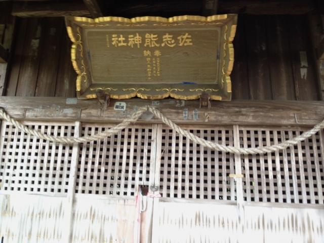 佐志能神社2