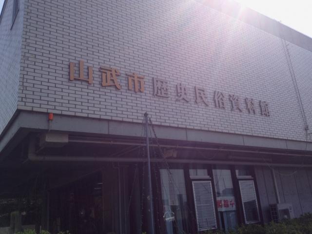 山武市歴史民俗資料館。