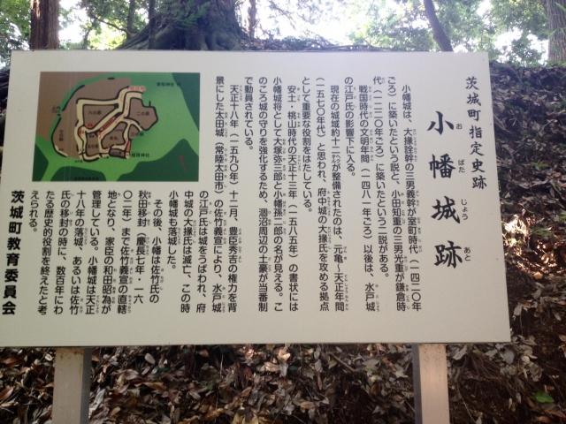 小幡城説表示看板。