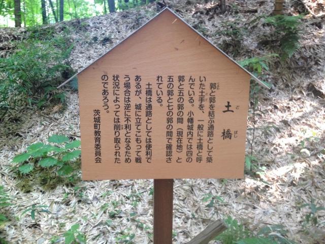 土橋説明看板。