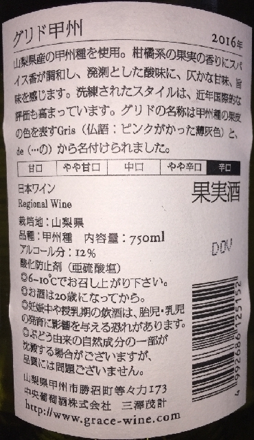 Gris de Koshu Grace 2016 part2