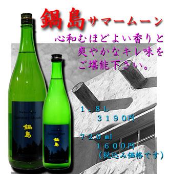 鍋島・サマームーン