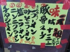幻のラーメン@十三