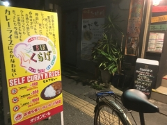 Barよなき(ex-Barくらげ ~カレーライスにゃかなわない~)