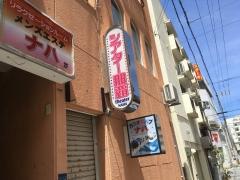 カラオケパブナハ(ex-シアター那覇)