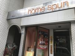 ホームスパン
