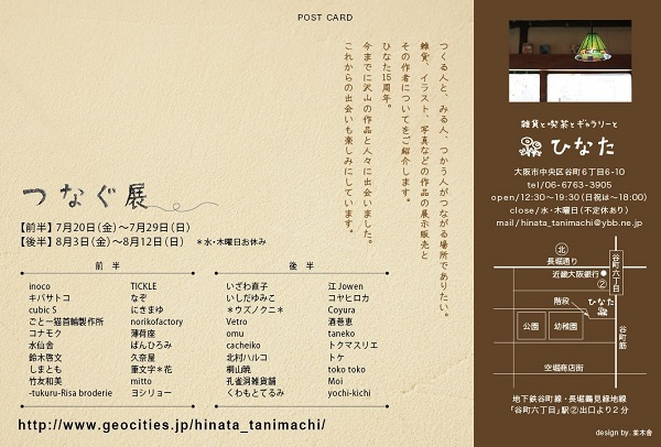 tsunagu2_600.jpg