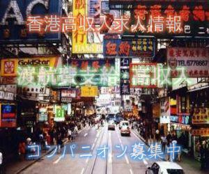 香港高収入出稼ぎ求人情報