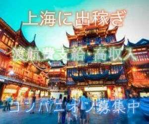 上海出稼ぎ風俗求人情報