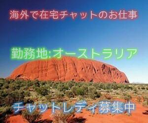 オーストラリアチャットレディ求人情報