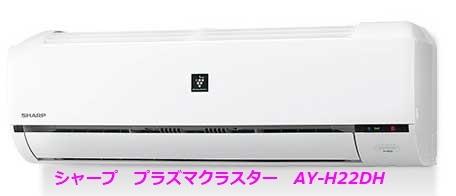 シャープ製 AY-H22DH プラズマクラスター7000