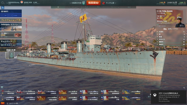 World of Warships 2018_06_17 19_17_57
