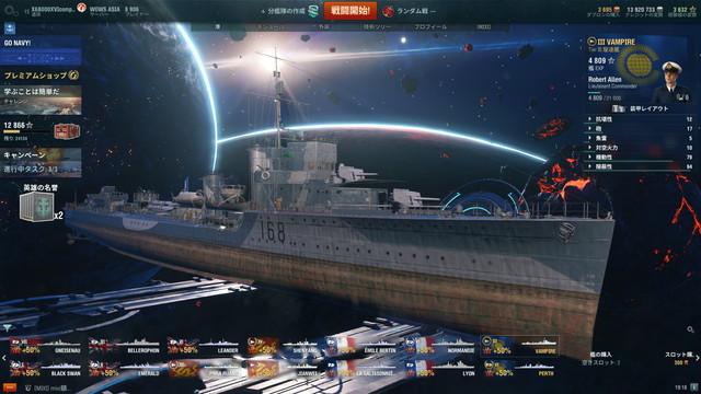 World of Warships 2018_06_17 19_18_22