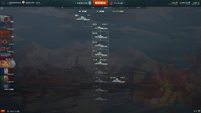World of Warships 2018_06_17 19_19_13