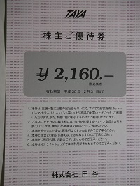 田谷優待券2018.6