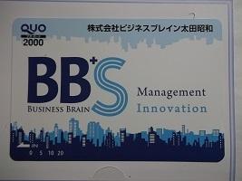 ビジネスブレイン太田2018.6