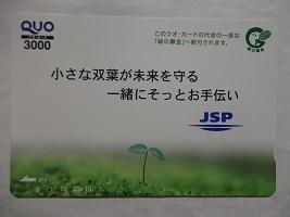 JSP2018.7