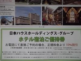 日本ハウス2018.7
