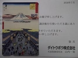 ダイトウボウ議決2018.7