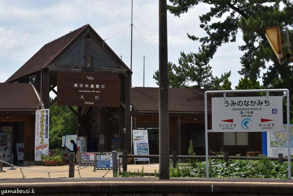 海ノ中道駅