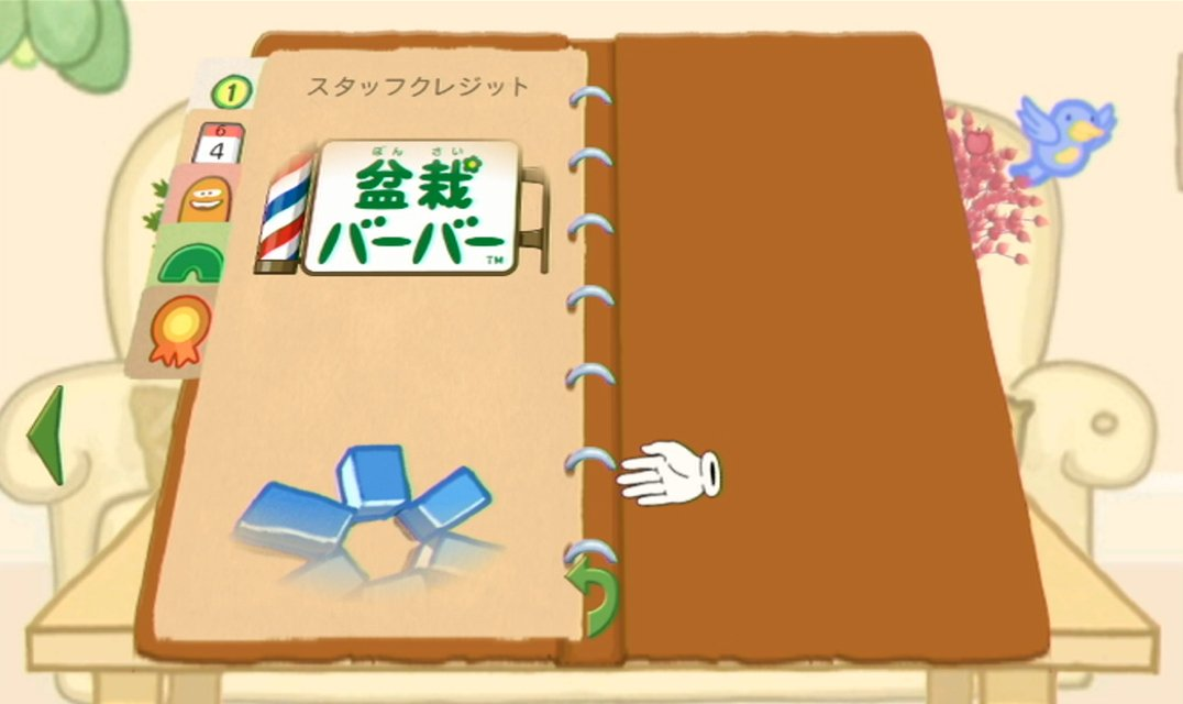 bonsai_201806281641263de.jpg
