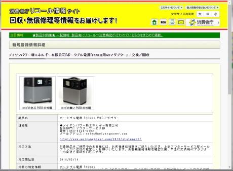 PS5Brecall2.jpg