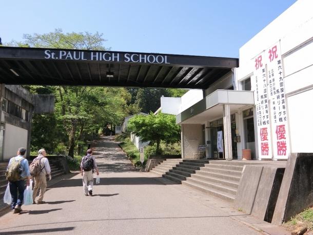 聖パウロ高等学院