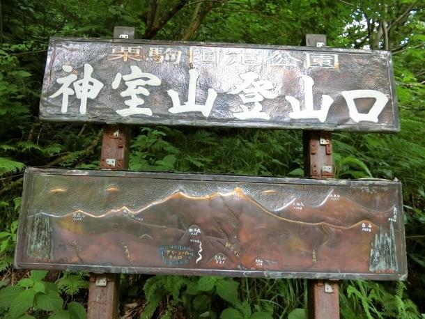 神室登山口