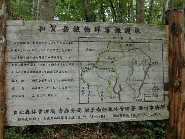 和賀登山口 (2)