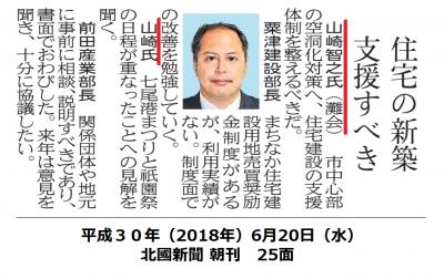 平成30年6月20日(水)北國新聞 朝刊 25面