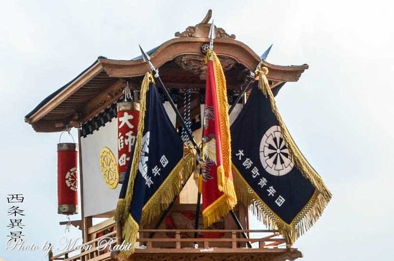 大師町だんじり(屋台) 大師町青年団旗・のぼり旗