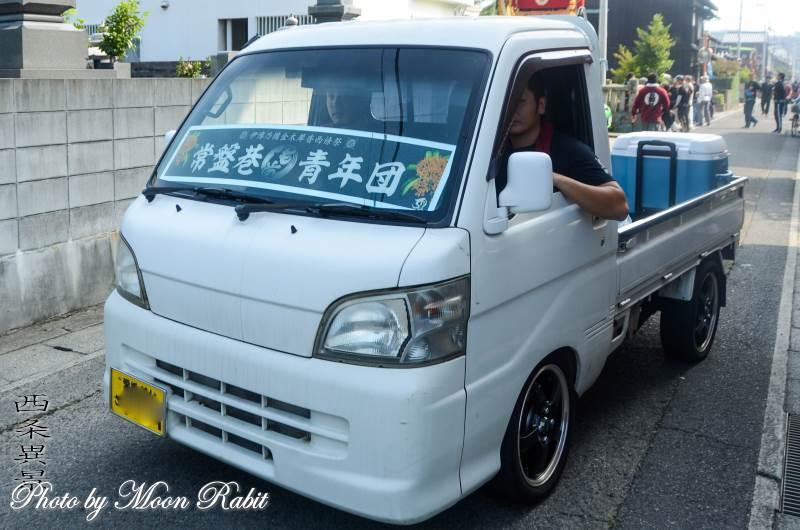 常盤巷屋台(だんじり) 軽トラック